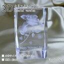 3D クリスタル オブジェ バラ インテリア 置物 クリスタルアート イルミネーション LED台座 ライトアップ 照明 カクテルパーティー バー 7彩