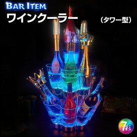 光る ワインクーラー 大型 タワー型 マルチカラー 充電式 アクリル製 リモコン付属 ボトルクーラー シャンパンクーラー おしゃれ 演出 LED ライトアップ パーティー 結婚式 クラブ バー BAR 用品