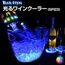 光る ワインクーラー 小型 楕円形 全5色 充電式 アクリル製 ボトルクーラー シャンパンクーラー おしゃれ 演出 LED ラ…