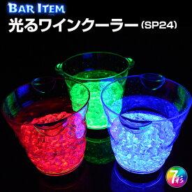 光る ワインクーラー 小型 丸型 全5色 充電式 アクリル製 ボトルクーラー シャンパンクーラー おしゃれ 演出 LED ライトアップ パーティー 結婚式 BBQ バー ホームパーティー
