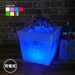 光るアイスペールスクエア型充電式LEDで光るワインクーラー/氷入れ/バケツ/アイスバケツ/光る/LED/スクエア/四角/アイスペール/光るワインクーラー/光るアイスバケツ/7彩
