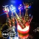 光る ワインクーラー 中型 王冠型 マルチカラー ゴールド/イエロー 充電式 アクリル製 ボトルクーラー シャンパンク…