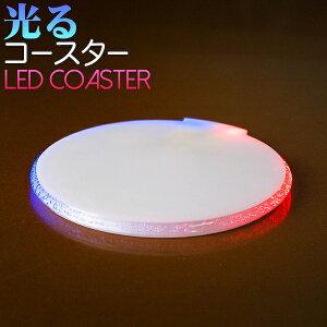 光る コースター 丸型 薄型 W10×D10×H0.7cm 全4色 電池式 側面発光 LED 台座 おしゃれ 演出 グラス ライトアップ ハーバリウム LEDコースター グラスコースター