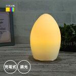 インテリアライトランプ照明LEDインテリアランプエッグ卵間接照明