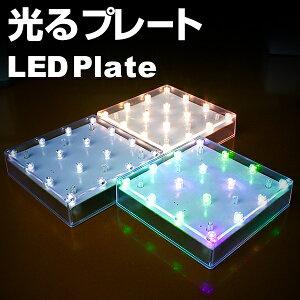 光る 飾り台 LED台座 四角形 W12.5cm 白/電球色/レインボー 電池式 プレート LED ライトアップ 置き台 ディスプレイ 照明 台座 ハーバリウム クリスタル