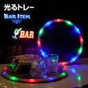 光るトレー LED トレイ お盆 光る 35cm Bar バー 盆