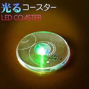 光る コースター 丸型 W10×D10×H0.8cm 青/RGB 電池式 上面発光 LED 台座 おしゃれ 演出 グラス ライトアップ ハーバリウム LEDコースター グラスコースター