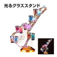 光るグラススタンドギターLEDショットグラスパーティーイベント目立つお洒落ウイスキーお酒