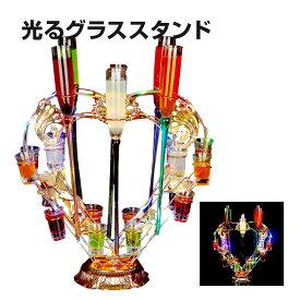 光る グラススタンド ハート型 レインボー 充電式 グラスホルダー ショットグラス おしゃれ 演出 LED ライトアップ パーティー 結婚式 クラブ バー BAR 用品