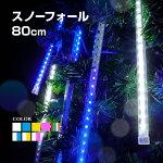 イルミネーションスノーフォールつらら/氷柱防水仕様50cmLEDイルミネーション/スノードロップ/防雨型/防水/LED電飾/イルミネーションライト/装飾/照明/ライト/クリスマスライト50