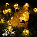 イルミネーション 室内用 フェアリー電球 12球 連結可 ジュエリー ガーランド ライト LED 電球色 インテリア クリスマ…