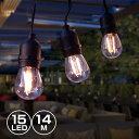 ガーデンライト レトロ電球 ストレート LED 15球 長さ14m 電球色 コンセント式 屋外用 防水 おしゃれ 北欧 庭 エント…