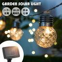 ガーデンライト 電球タイプ ソーラーライト LED 10球 長さ2m 電球色 ソーラー充電 屋外用 防水 かわいい ガーデンソー…