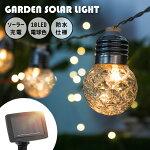 ソーラー、LED、ガーデンライト、ストリングライト、電球、おしゃれ