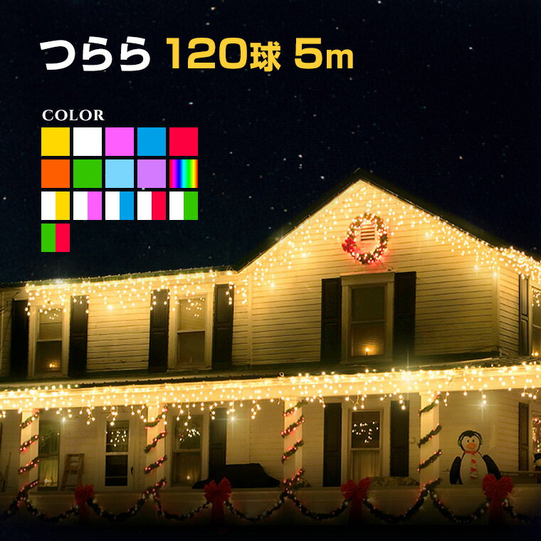 イルミネーション 屋外用 つらら 120球 5m 全15色 LED 防水 防雨 クリスマス ツララ 電飾 ライト 飾り付け 装飾 ツリー 庭 ガーデン 樹木 植木 玄関 エントランス 窓 フェンス ハロウィン 業務用 結婚式 おしゃれ
