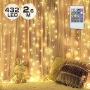 イルミネーション LED ライト ナイアガラ 432球 リモコン式 屋外 室内 カーテンライト 防水 ハロウィン 飾りつけ