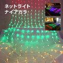イルミネーション 屋外用 ネットライト 長方形 LED 720球 5×1m 6色ミックス コンセント式 点灯スピード調整機能 防水…