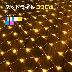イルミネーション 屋外用 ネットライト 長方形 LED 300球 3×1m 全6色 コンセント式 防水 おしゃれ クリスマス ライト ツリー 飾り付け イルミネーションライト