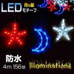 LEDモチーフライト月&星156球5mLEDイルミネーションLEDモチーフカーテンライト防滴型/防水/LED電飾/イルミネーションライト/クリスマスライト/7彩
