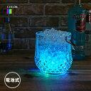 光る アイスペール SP-1 マルチカラー 電池式 アクリル製 氷入れ アイスバケット おしゃれ 演出 LED ライトアップ パ…