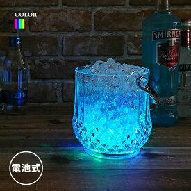 光る アイスペール SP-1 マルチカラー 電池式 アクリル製 氷入れ アイスバケット おしゃれ 演出 LED ライトアップ パーティー 結婚式 BBQ バー ホームパーティー