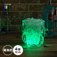 光るアイスペールSP-2【4個セット】LEDで光るワインクーラー光るアイスバケツアイスバケットボトルクーラー/氷入れ/バケツ/LED/アイスペール/光るワインクーラー/シャンパンクーラー7彩