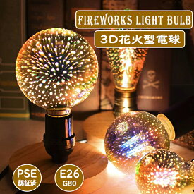 花火 電球 エジソン電球 エジソンバルブ G80 バルブ LEDフィラメントバルブ レトロランプ 花火 ライトバルブ おしゃれ LED フェアリー 電球 ペンダントライト レトロ 天井照明