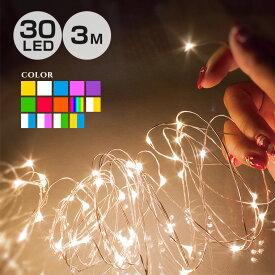 ジュエリーライト 室内用 イルミネーション 電池式 30球 3m 全14色 LED クリスマス フェアリーライト ワイヤーライト 電飾 ライト 飾り付け 装飾 デコレーション 部屋 ツリー 玄関 エントランス キャンプ 結婚式 おしゃれ