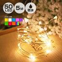 ジュエリーライト イルミネーション 電池式 50球 5m 全9色 LED 防水 防雨 クリスマス フェアリーライト ワイヤーライ…