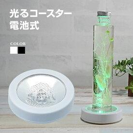 光る コースター 丸型 シンプルタイプ W9.5×D9.5×H2cm RGB グラデーション 白/黒 電池式 上面発光 LED 台座 おしゃれ 演出 グラス ライトアップ ハーバリウム LEDコースター グラスコースター