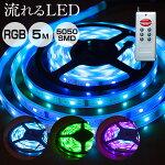 LEDテープ5m150球流れるLEDテープライト選べるカラー12V防水IP65準拠RGBマルチカラー電球色ウォームホワイト青赤緑白/5050smd/5050/smd/LED/動く/移動/流れる/フラッシャー/レインボー