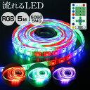 LEDテープ ライト 流れる テープ 電源アダプタセット 5050 smd 5m 270 LED RGB リモコン付属 防水 12V LEDテープライ…