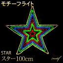 イルミネーション 屋外用 モチーフライト 星 特大 95×100cm カラフル LED 防水 防雨 クリスマス スター 電飾 ライト …