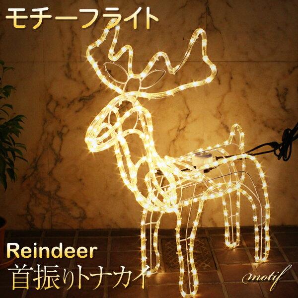 イルミネーション 屋外用 3D モチーフライト 首振りトナカイ 高さ80cm ホワイト ゴールド ブルー LED 防水 防雨 クリスマス 動く トナカイ 電飾 ライト 飾り付け 装飾 動物 アニマル 庭 ガーデン 玄関 エントランス 結婚式 かわいい