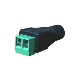 DCジャック 変換アダプタ ねじ端子台 プラス マイナスの導線 → 外径5.5mm 内径2.1mm(メス) ターミナル変換 自作 DIY 工作 ACアダプタ プラグ 変換 コネクタ