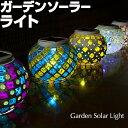 ソーラーライト ガーデン LED 防水 最大12時間点灯 100×130 ガーデンライト 庭の照明 ガラス イルミネーション ガーデニング ソーラー ライト ホ...