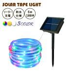ソーラーライト、LED、テープライト、ライトリボン、チューブライト、ロープライト、ガーデンライト