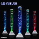 LED ウォーターランプ フィッシュランプ アクアランプ インテリア LED バブル 円柱 アクアリウム レインボー RGB