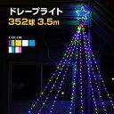 イルミネーション 屋外用 ドレープライト 星モチーフ LED 352球 3.5m 全6色 ドレープ8本 コンセント式 防水 おしゃれ …