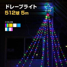 イルミネーション 屋外用 ドレープライト 星モチーフ LED 512球 5m 全6色 ドレープ8本 コンセント式 防水 おしゃれ クリスマス ライト ツリー 飾り付け イルミネーションライト