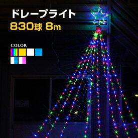 イルミネーション 屋外用 ドレープライト 星モチーフ LED 830球 8m 全6色 ドレープ8本 コンセント式 防水 おしゃれ クリスマス ライト ツリー 飾り付け イルミネーションライト