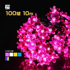 イルミネーション 屋外用 ストレート 桜 LED 100球 10m 全5色 ケーブル 黒/クリア コンセント式 防水 さくら おしゃれ クリスマス ライト ツリー 飾り付け イルミネーションライト