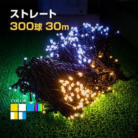イルミネーション 屋外用 ストレート LED 300球 30m 全7色 ケーブル 黒/クリア コンセント式 防水 クリスマス ライト ツリー 飾り付け イルミネーションライト