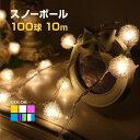 イルミネーション 屋外用 ストレート スノーボール LED 100球 10m 全6色 ケーブル 黒/クリア コンセント式 防水 ボンボン かわいい クリスマス ライト ツリー 飾り付け イルミネーショ