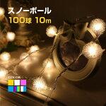 イルミネーションストレート10m100球スノーボールクリスマスライトLED防水イルミネーションライト電飾/屋外/LED/ライト/防雨/電球/装飾/クリスマスツリー/飾り付け