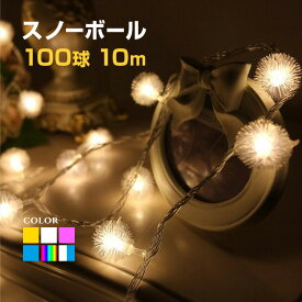 イルミネーション 屋外用 ストレート スノーボール LED 100球 10m 全6色 ケーブル 黒/クリア コンセント式 防水 ボンボン かわいい クリスマス ライト ツリー 飾り付け イルミネーションライト