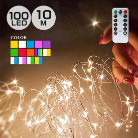ジュエリーライト 室内用 イルミネーション 電池式 100球 10m 全14色 リモコン式 LED クリスマス フェアリーライト ワイヤーライト 電飾 ライト 飾り付け 装飾 デコレーション 部屋 ツリー 玄関 キャンプ 結婚式 おしゃれ