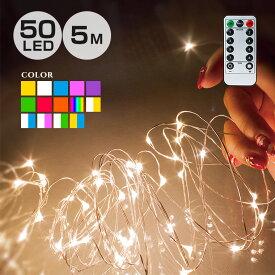 ジュエリーライト 室内用 イルミネーション 電池式 50球 5m 全14色 リモコン式 LED クリスマス フェアリーライト ワイヤーライト 電飾 ライト 飾り付け 装飾 デコレーション 部屋 ツリー 玄関 キャンプ 結婚式 おしゃれ