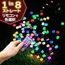 イルミネーション ストレート リモコン1つで自由に好きな色を変える(8色) 点灯パターン53通り マルチカラー LED 100球…