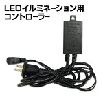 LEDイルミネーション用電源コントローラー切り替え可能8パターン点灯